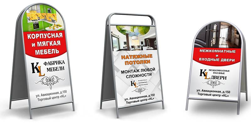 Напольные рекламные конструкции в Москве