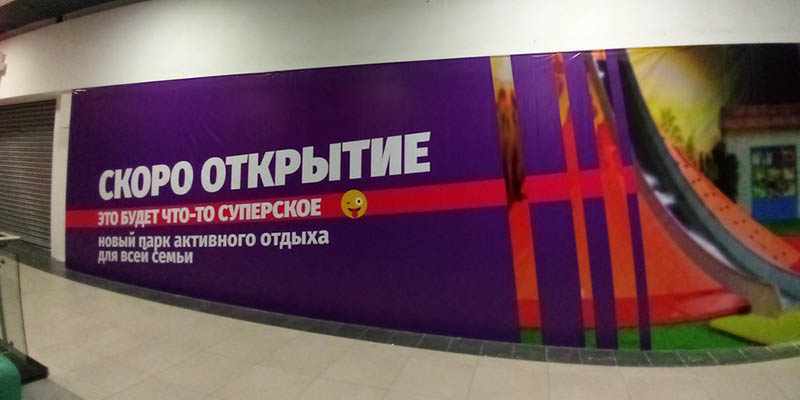 Производство настенной рекламы в Москве