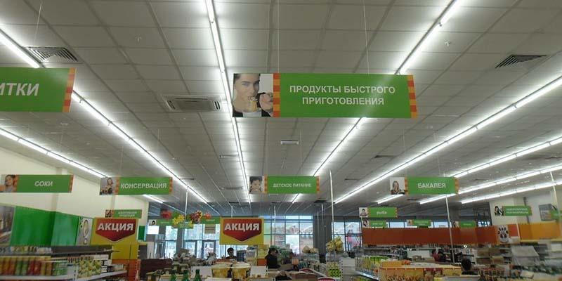 Рекламные мобайлы для магазинов