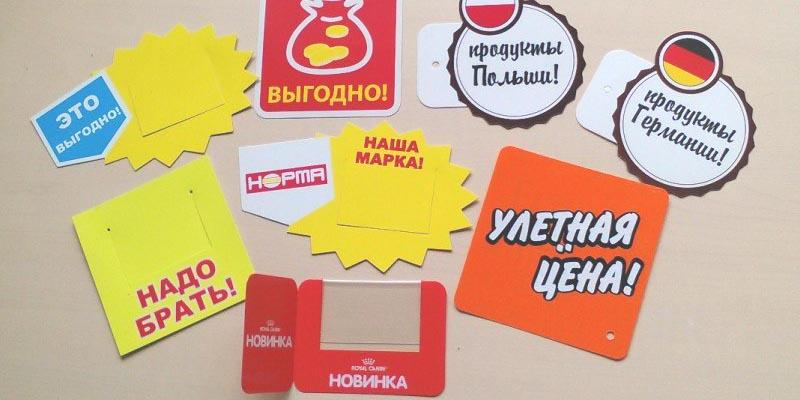 Рекламные стопперы в Москве