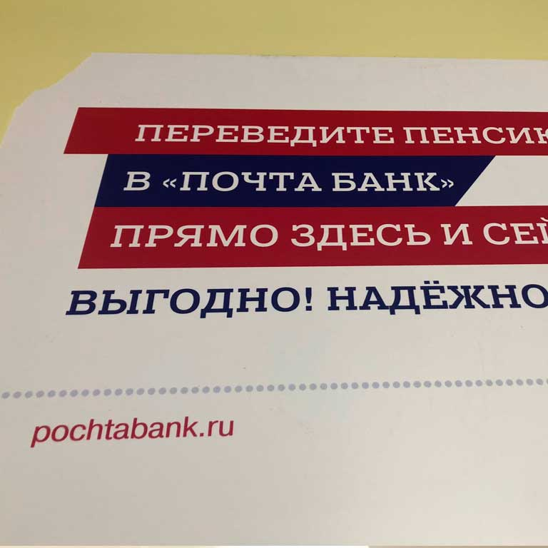 УФ печать для Почта Банка