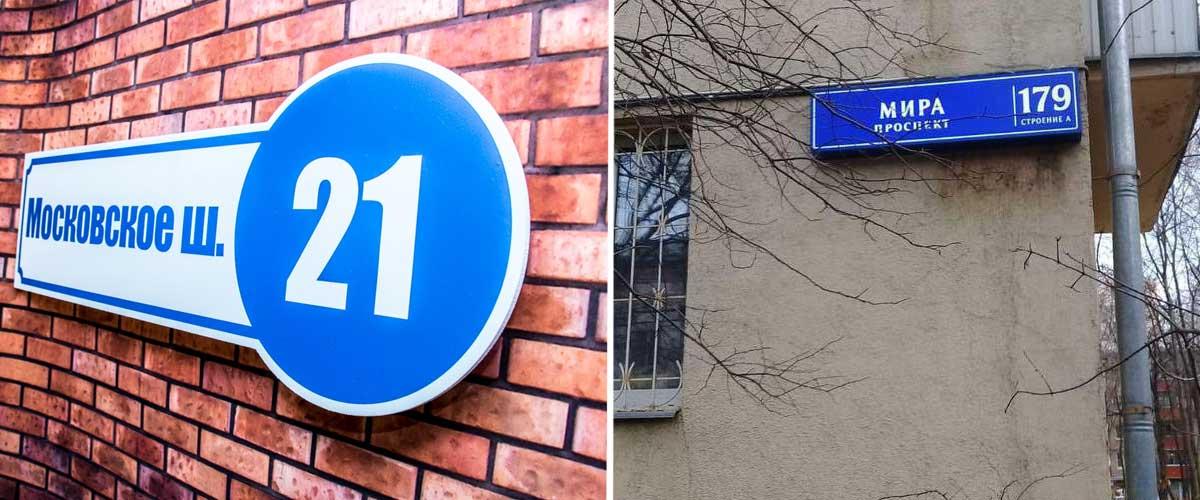 Заказать адресную табличку для дома в Москве
