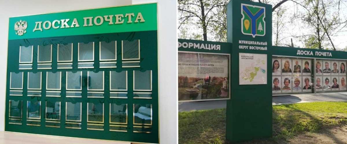 Производство доски почета по низким ценам в Москве