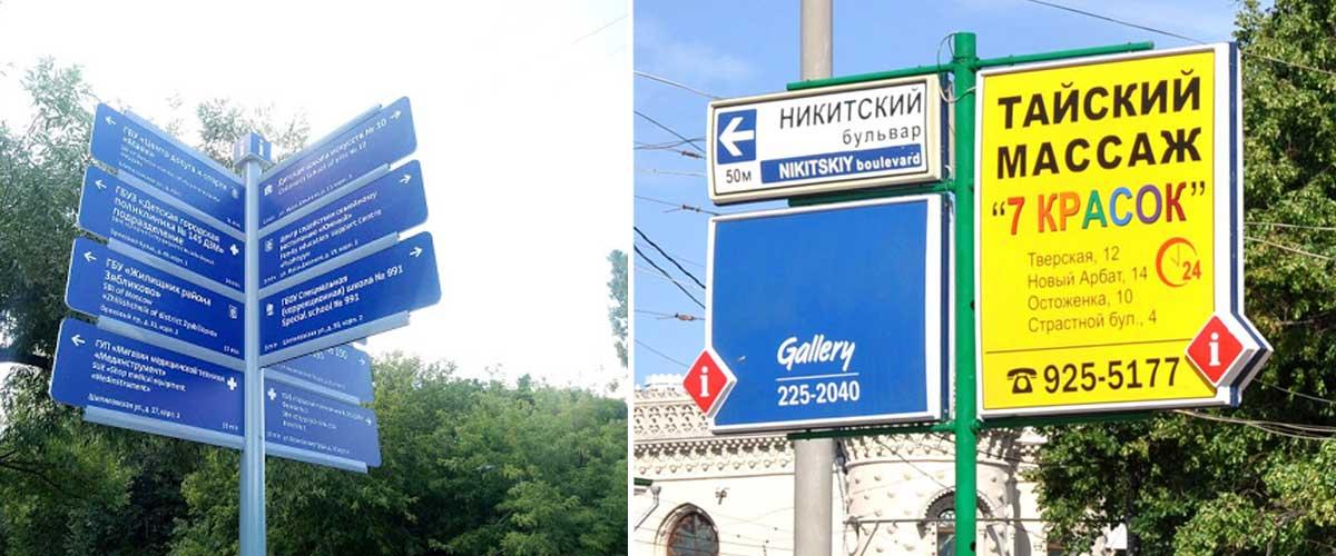 Производство рекламно-информационных указателей в Москве