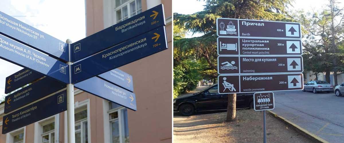 Заказать информационный указатель в Москве