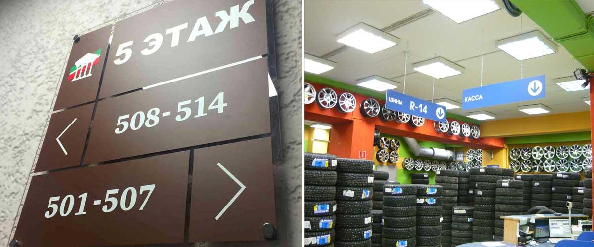 Производство навигации для торговых центров в Москве