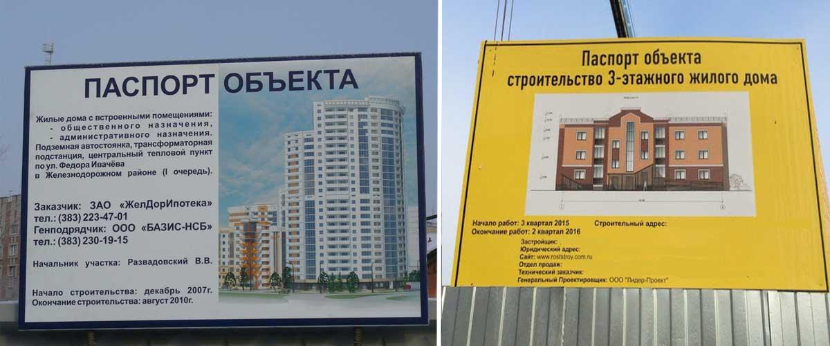 Заказать информационный строительный щит
