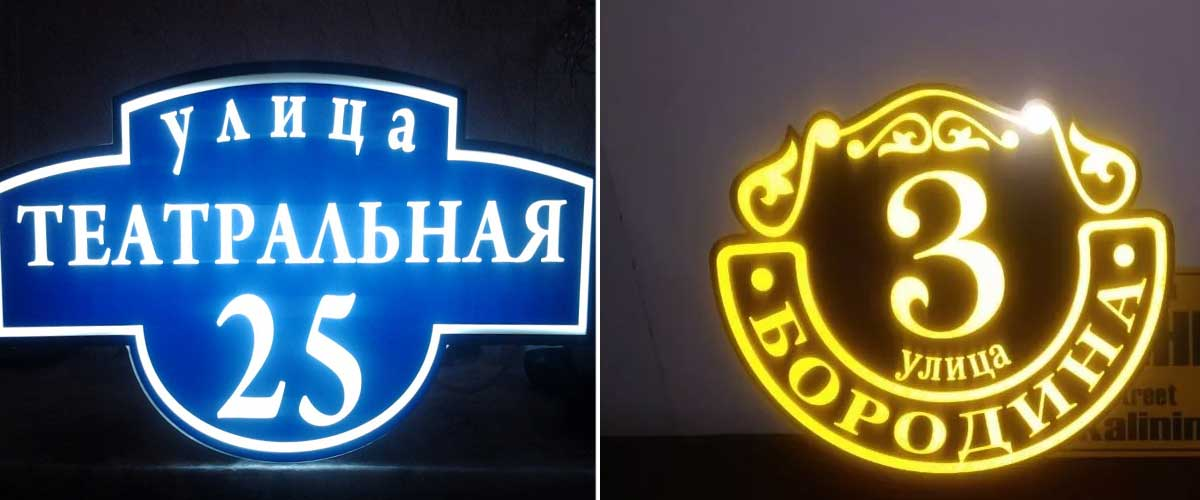 Тонкая адресная табличка с подсветкой