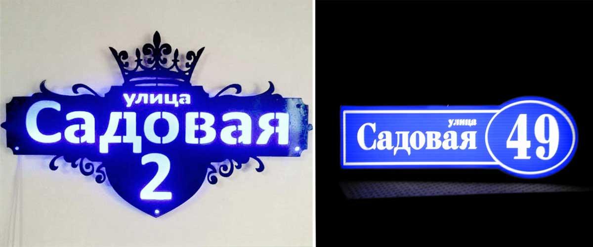 Изготовление плоских адресных знаков с подсветкой в Москве