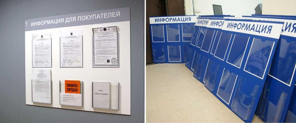 Производство информационных стендов в Москве