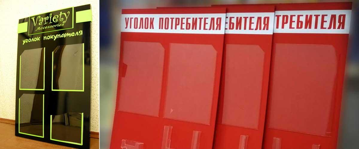 Производство уголка покупателя в Москве